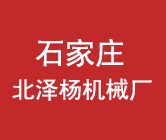 石家庄北泽杨机械厂-专业有色金属,涡电流分选机、废钢破碎机回收机器、下料机厂家